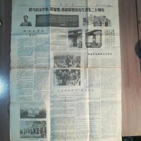 教师报(3-4页)伟大的文学家,思想家,革命家鲁迅先生逝世:二十周年(1956年10月19日)