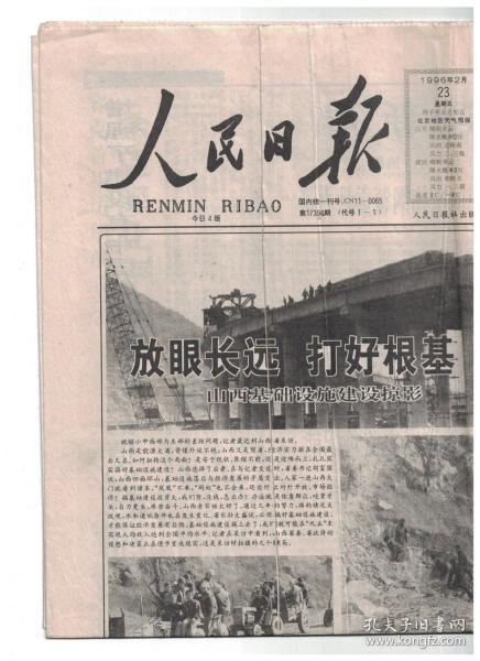 人民日报 1996年2月23日【原版生日报】