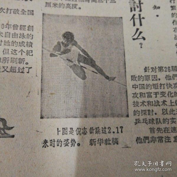 """朝鲜贵宾访问北京五中""""金日成班""""!教育部关于今年高等学校招考新生的规定!倪志钦飞身越过2.17米高度!有照片!民族英雄郑成功逝世300周年!《中国青年报》"""