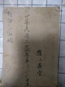 民国二十一年(崔 仁义堂)老账本