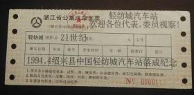 绍兴轻纺城汽车站落成纪念车票一张(1994年)