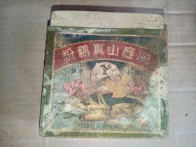 箱31,民国上海开源食品社 哪咤商标 洞庭山真藕粉 纸制广告盒,缺盖,10*10*4.5cm