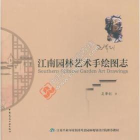 江南园林艺术手绘图志 9787112249503 吴肇钊 中国建筑工业出版社 蓝图建筑书店