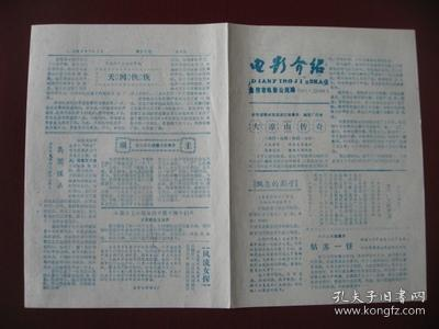 河南焦作《电影介绍》1989年12月库存9品