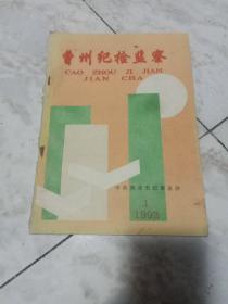 曹州纪检监察 1993.1创刊号