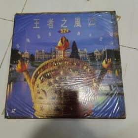 王者之风国粤语金曲52首卡拉OK