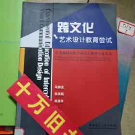 跨文化艺术设计教育尝试:中美两国高校平面设计教育交流实录