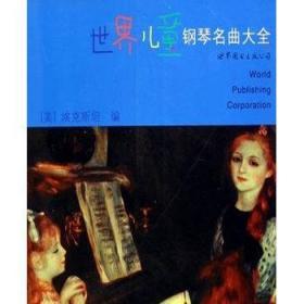 世界儿童钢琴名曲大全 中级版本 埃克斯坦 艺术 音乐 钢琴曲 世界图书出版公司