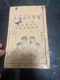 冬学政治课本 第一册,解放区教材,1945年出版,开篇介绍毛主席