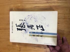 张居正: 水龙吟 木兰歌 /熊召政 长江文艺出版社