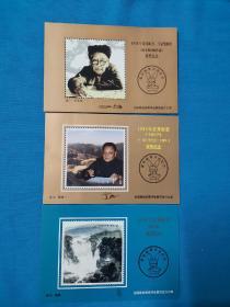 纪念张  1998年最佳邮票、专家奖邮票      优秀邮票获奖纪念张   三张  集邮品  集邮