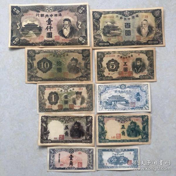 满洲中央银行纸币大全套10张不重复