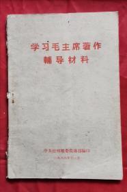 学习毛主席著作辅导材料 66年版 包邮挂刷