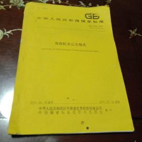 党政机关公文格式:中华人民共和国国家标准GB/T9704-2012(复印本)