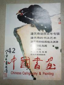 中国书画:【画册】42