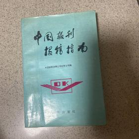 中国报刊投稿指南
