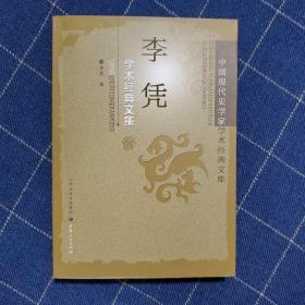中国现代史学家学术经典文库:李凭学术经典文集(一版一印)