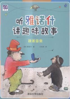 跳蚤雷奥-听雅诺什讲趣味故事9787302432432 雅诺什清华大学出版社众木丛林图书