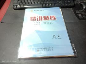 2021高中新课标 精讲精练(语文)必修·上册(配RJ版)   未拆封