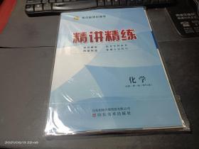 2021高中新课标 精讲精练(化学)必修·第一册(配RJ版)   未拆封