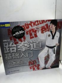 简阅书系:跆拳道基础入门