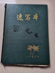 速写本(8开手绘)