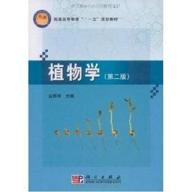 植物学(第2版)金银根