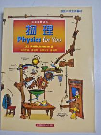 Physics for you 物理 科学教材译丛 英国中学主流教材 高中物理课外读物参考书 中学教辅 定价128.00元