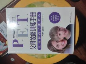 父母效能训练手册 让你和孩子更贴心 (40周年纪念版) 全球最权威的父母培训圣经