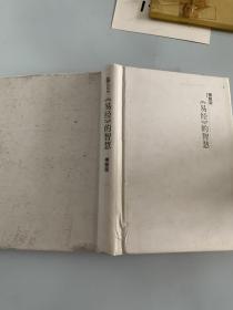 傅佩荣·国学经典现代读本:《易经》的智慧