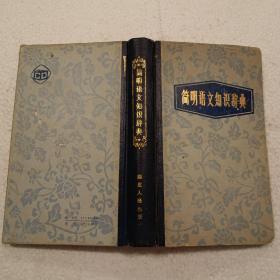 简明语文知识辞典(32开)精装本,1983年一版一印