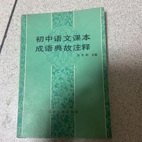 初中语文课本成语典故注释