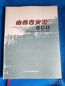 山西省灾害地图集