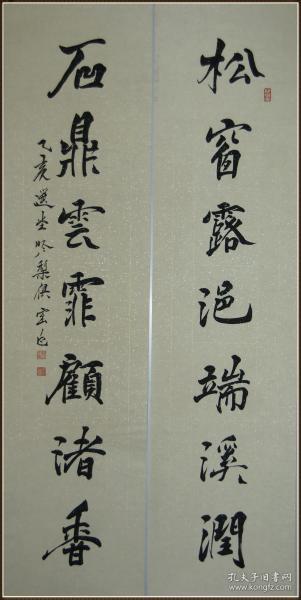 【饶宗颐】广东潮安人 著名书画大师 书法对联
