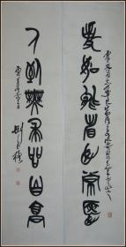 【刘自椟】曾任中国书法家协会常务理事,陕西省书协主席,陕西省文史馆馆员 书法对联