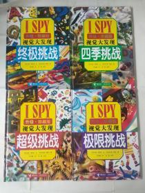 ISPY视觉大发现:四季挑战、极限挑战、超级挑战、终极挑战(四本合售)