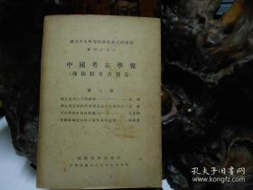 中国考古学报第三册