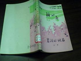 碧绿的秧苗