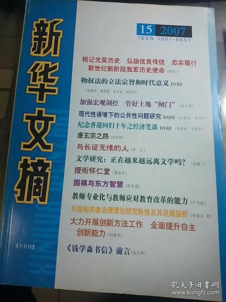 新华文摘2007年第15期