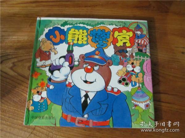 上世纪90年代经典彩色动画硬皮漫画书《小熊警察》童年怀旧回忆。第拾肆组