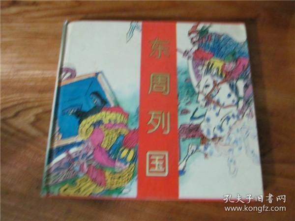 上世纪90年代经典彩色动画硬皮漫画书《东周列国》童年怀旧回忆。第拾伍组