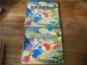 上世纪90年代经典彩色动画硬皮漫画书《世界名著》童年怀旧回忆。第拾陆组