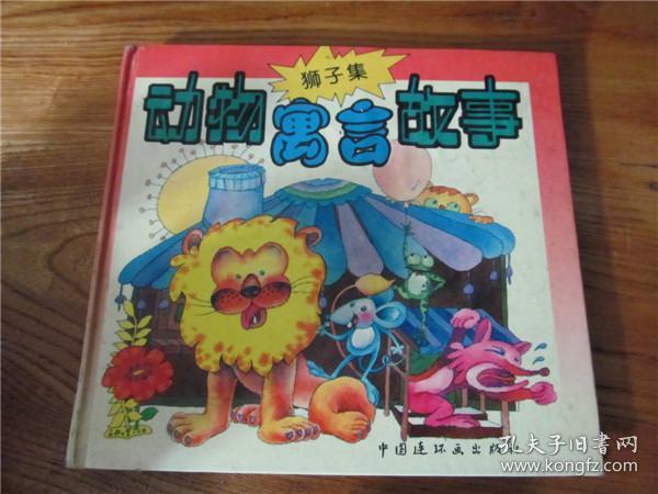 上世纪90年代经典彩色动画硬皮漫画书《动物寓言故事》童年怀旧回忆。第拾捌组