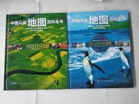 中国儿童地图百科全书:走遍世界、走遍中国(两本合售)
