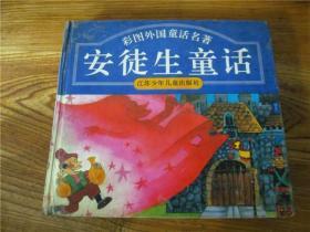 上世纪90年代经典彩色动画硬皮漫画书《安徒生童话》童年怀旧回忆。第贰叁组