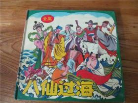 上世纪90年代经典彩色动画硬皮漫画书《八仙过海》童年怀旧回忆。第贰陆组