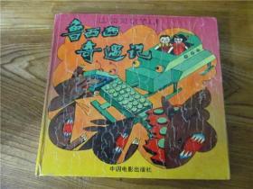上世纪90年代经典彩色动画硬皮漫画书《鲁西西奇遇记》童年怀旧回忆。第叁拾组