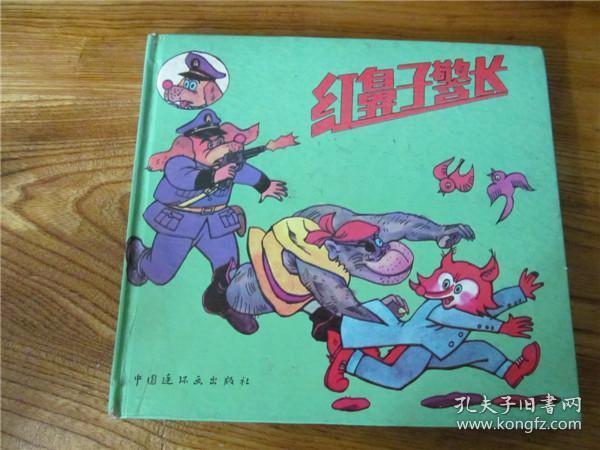 上世纪90年代经典彩色动画硬皮漫画书《红鼻子警察》童年怀旧回忆。第叁壹组