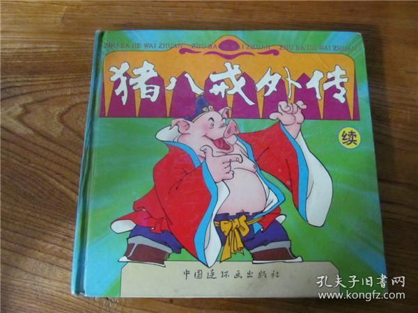 上世纪90年代经典彩色动画硬皮漫画书《猪八戒外传》童年怀旧回忆。第叁伍组