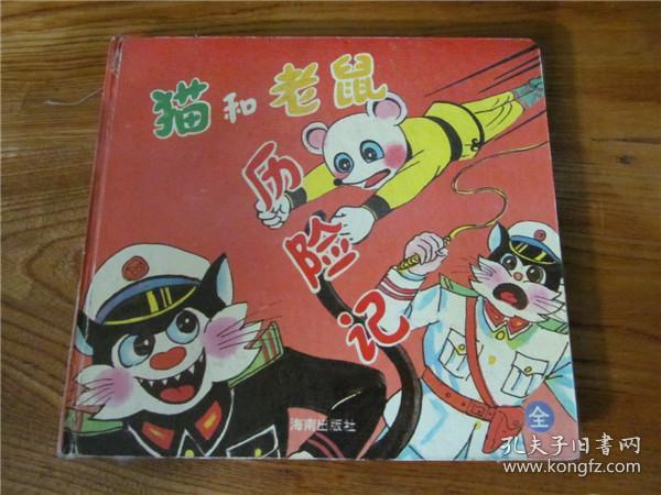 上世纪90年代经典彩色动画硬皮漫画书《猫和老鼠》童年怀旧回忆。第叁捌组